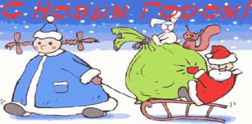 Смешные картинки с новым годом