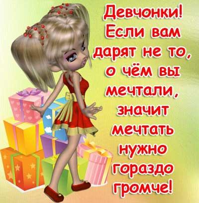 Доброе утро поздравления девушки
