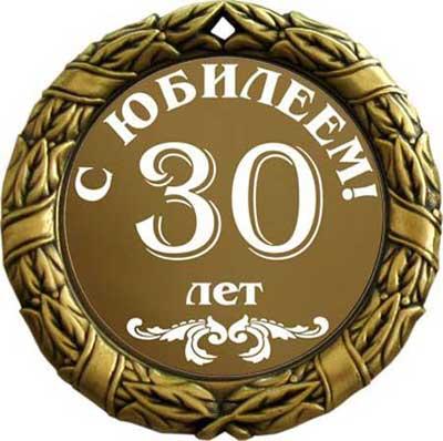 Шуточные поздравления на 30 лет