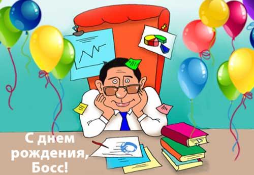 Поздравления с днём рождения для начальника смешные 792