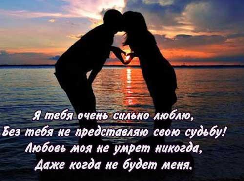 Стишки про любовь