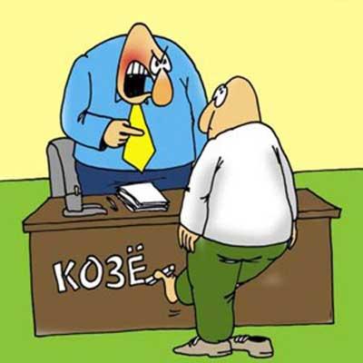 Смешные картинки про начальника