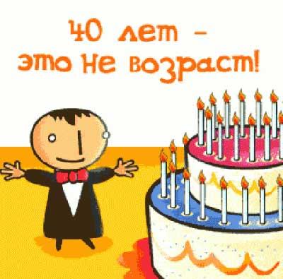Поздравления на 40 лет