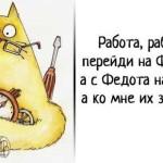 stihi_pro_rabotu_4