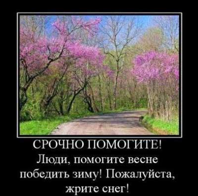 Короткие смешные стишки про весну