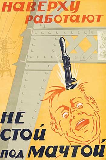 Прикольные плакаты по технике безопасности