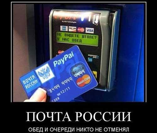 Почта - демотиваторы