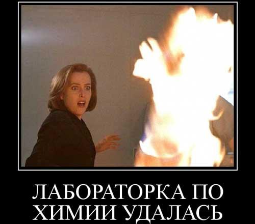Демотиваторы - химия