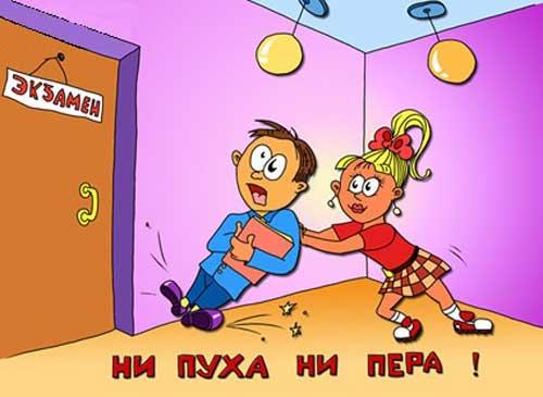 http://www.shmyandeks.ru/wp-content/uploads/2015/05/kartinki_pro_ekzameny_4.jpg