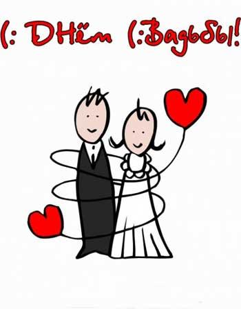 Прикольные поздравления с днем бракосочетания
