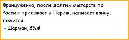 Смешные статусы про Россию