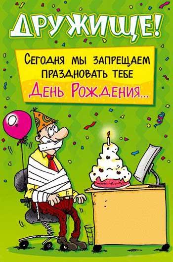 Изображение - Поздравления на лось pozdravleniya_s_prikolami_2
