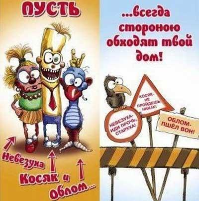 Изображение - Поздравления на лось pozdravleniya_s_prikolami_3