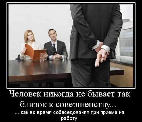 Смешные высказывания о работе