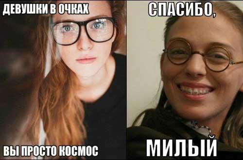 Фото приколы - смешные девушки