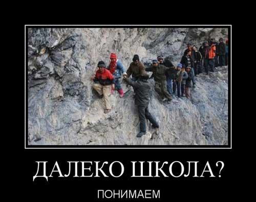 Демотиваторы про горы