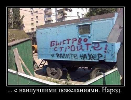 Демотиваторы про строителей