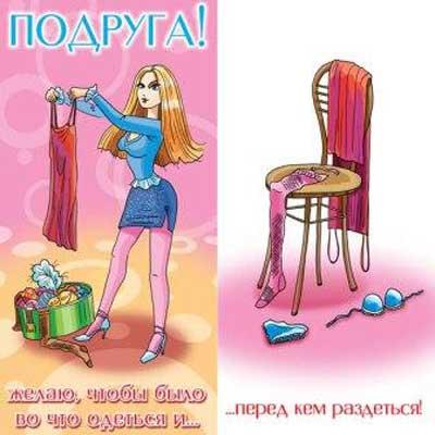 Прикольные открытки для подружки