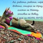 stishki_pro_otpusk_3