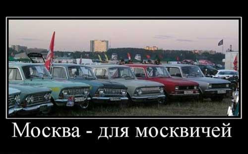 Анекдоты про Москву