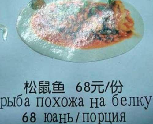 Смешные названия еды - фото
