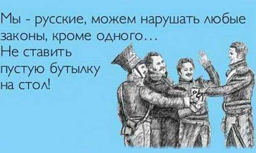 Прикольные статусы про русских