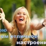 Прикольные статусы про хорошее настроение