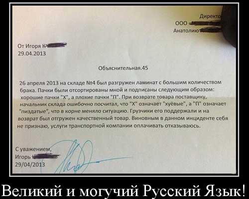 Демотиваторы про русский язык