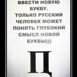 demotivator_russkii_yazyk_5